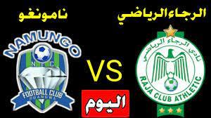 موعد مباراة الرجاء الرياضي ونامونغو اليوم في كأس الكونفيدرالية الأفريقية -  YouTube