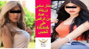 انهيار منار سامى وريناد عماد .. من الرقص على tiktok للحبس !! التفاصيل كاملة  ... - YouTube