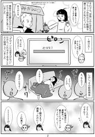 カワグチマサミ At エッセイ漫画8月出版 On Twitter エッセイ漫画隙