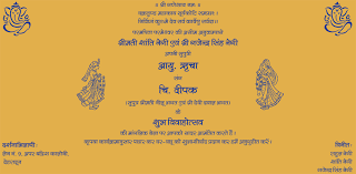 for wedding card 098 Lines On Wedding Cards In Hindi words for wedding card 098 lines for daughter wedding card in hindi