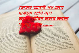 Girlfriend Romantic Bengali Shayari And Sms Best And Very Sad Best Best Love Pictures For Girlfriend