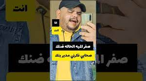 حالات مهرجانات بصوت فاجر صفر المية الحالة ضنك صحابي فكرني مدير بنك - YouTube