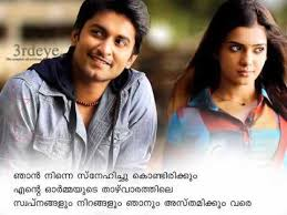 MALAYALAM LOVE QUOTES DEDICATED TO MY LOVE YouTube New Malayalam Love Quotes