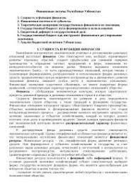 Финансовая система Республики Узбекистан реферат по праву скачать  Финансовая система Республики Узбекистан реферат по праву скачать бесплатно бюджет государство экономическая финансирование финансовое