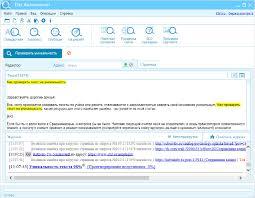 Как проверить текст на уникальность онлайн и программы для компьютера etxt антиплагиат Проверка четырёхстраничного документа