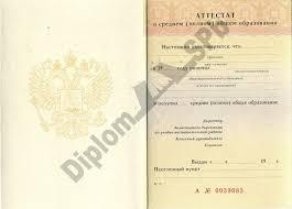 Купить диплом в СПб Гознак Цены на дипломы и аттестаты Продажа  Аттестат школы