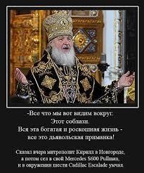 Картинки по запросу роскошь патриарха россии
