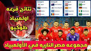 نتائج قرعه أولمبياد طوكيو و مجموعة منتخب مصر الأولمبي الناريه - YouTube