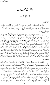urdu adab iqbal kay ba az halat an article on iqbal by ghulam iqbal kay ba az halat an article on iqbal by ghulam bhik na g