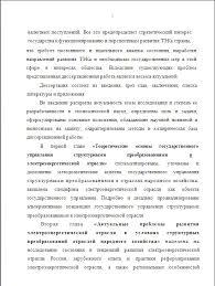 Аспирантура рф отзыв ведущей организации отзыв на диссертацию  Пример отзыва ведущей организации примеры отзывов ведущей организации