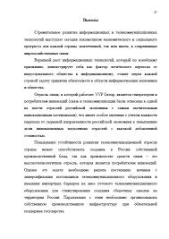 Декан НН Отчет по преддипломной практике в ООО Центр   Отчет по преддипломной практике в ООО Центр Дистрибьюции Страница 37