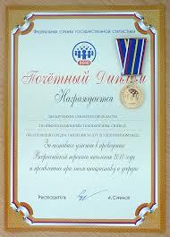 Благодарности дипломы грамоты Департамента  Всероссийской переписи населения 2010 года и проявленные при этом инициативу и усердие Департаменту ИТ и медаль За заслуги в проведении Всероссийской