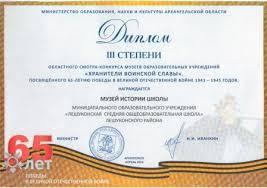 Документ без имени В апреле 2012г школьный музей принял участие в областном смотре конкурсе музеев образовательных учреждений организаторы министерство образования и