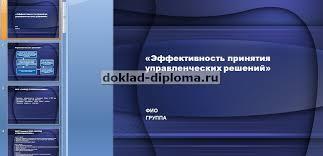Презентация к дипломной работе Эффективность принятия  Презентация к дипломной работе Эффективность принятия управленческих решений