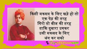 essay on swami vivekananda in hindi essays in hindi essay on my beloved home in hindi sample essay on drag mind