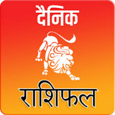 राशिफल – Aaj Ka Rashifal: Daily Rashifal, Today's Horoscope- 16 December
