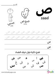 learn arabic alphabet letters free