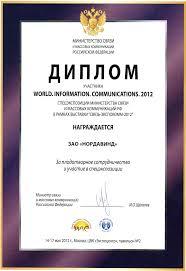 Дипломы ГК Нордавинд  Диплом участника выставки Связь Экспокомм 2012