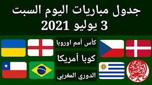 جدول مباريات اليوم السبت 3-7-2021 - YouTube