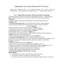 класс Контрольная работа № Биосинтез белка На оценку Требования к зачету №1 по Биологии 101 102 классы Беляев Д