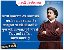 Swami Vivekananda Motivational Quotes In Hindi And English With For