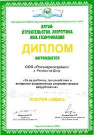 Дипломы компании Росэнергосервис