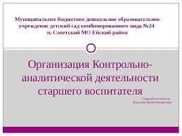Презентация на тему контрольно аналитическая деятельность  Организация Контрольно аналитической деятельности старшего воспитателя Старши