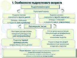 Презентация на тему Задачи и трудности подросткового возраста  Особенности подросткового возраста Подростковый возраст Переходный период
