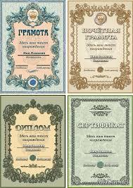 скачать грамоты дипломы благодарности сертификаты бесплатно и  Сертификат диплом и грамоты