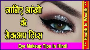 ज न ए आ ख क म कअप क ट प स eye makeup tips in hindi
