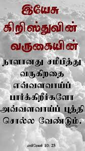 Tamil christian wallpaper, tamil bible verse wallpaper, tamil christian mobile wallpaper, www.christsquare.com. Tamil Bible Verses In Blessing Page 2 Line 17qq Com