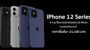 แหล่งข่าวเผย iPhone 12 Series จะใช้จอ OLED และรองรับ 5G ทั้งหมด ราคาเริ่มต้นประมาณ  21,100 บาท