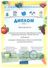 Организация питания Официальный сайт муниципального бюджетного  Диплом