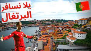 البرتغال رحلة أوروبية رائعة - تأشيرة البرتغال 2021 - البرتغال سياحة | لف  البرتغال فى دقايق
