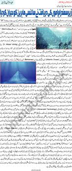 some interesting fact abour burmuda triangle in urdu underwater  some interesting fact abour burmuda triangle in urdu underwater crystal pyramids found in the bermuda triangle ideas for the house bermuda