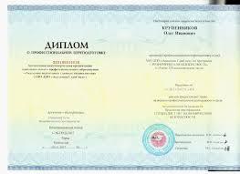 Экономическая безопасность Академия подготовки главных специалистов Образцы дипломов и удостоверений