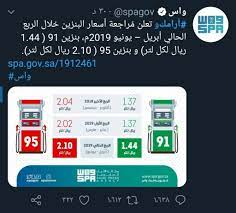 أسعار البنزين الجديدة في شركة أرامكو السعودية لشهر أبريل 2020