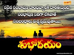 Good Morning Quotes Inspirational In Telugu Best Of Famousgoodmorningtelugulifequotesandsayingstopquotesaddajpg