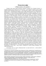 Алиментные обязательства членов семьи диплом по теории государства  Психология мифа диплом по искусству и культуре скачать бесплатно символы герой Пушкин бессознате бессознательное архетипы сознания