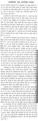 terrorism hindi essay terrorism hindi