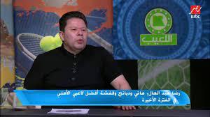 اللعيب - رضا عبد العال: وجود أحمد فتحي ضروري في مباراة الوداد بصفته قائد  للأهلي