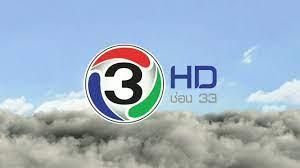 อำลาการแพร่ภาพของช่อง 3 HD 33 - YouTube