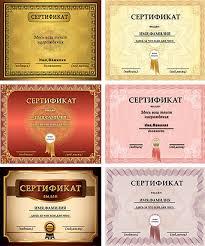 Образец подарочного сертификата для фотошопа Шаблоны дипломов  20 янв 2015 psd