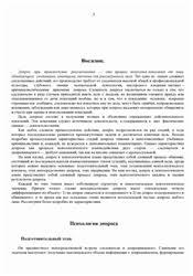 Контрольная работа Психология допроса и очной ставки  Психология допроса и очной ставки