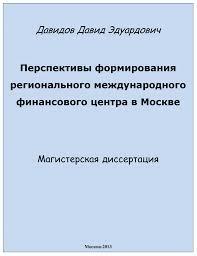 Помощь в написании и редактировании магистерской диссертации ДАВИДОВ Д Е Перспективы формирования регионального международного финансового центра в Москве 2013