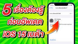 5 เรื่องสำคัญต้องรู้ ก่อนอัพเดต iOS 15 เบต้า | สอนใช้ง่ายนิดเดียว - YouTube