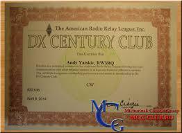 Диплом dxcc dx century club bdxcc bdxcc dxcc m  Диплом dxcc dx century club