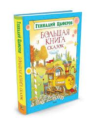 Большая <b>книга сказок</b> Издательство <b>Махаон</b> 2664520 в интернет ...