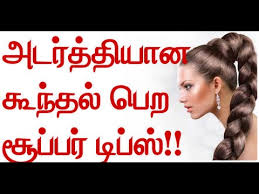 ayurvedic cine for hair growth in tamil
