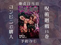 呪術 廻 戦 15 巻